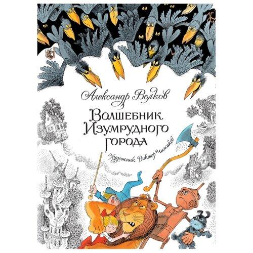 Волков А. Книги с иллюстрациями Виктора Чижикова. Волшебник Изумрудного городаДетская художественная литература<br>