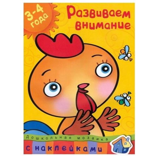 Купить Земцова О.Н. Дошкольная мозаика. Развиваем внимание (3-4 года) , Machaon, Учебные пособия