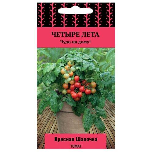 Семена ПОИСК Четыре лета Томат Красная шапочка 5 шт. семена томат красная шапочка в цветной упаковке 5 шт поиск