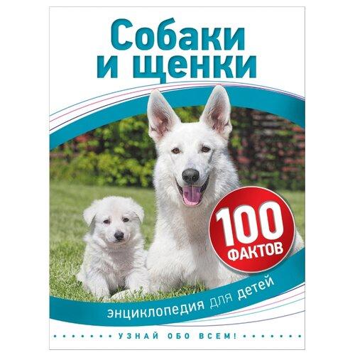 """Бедуайер К. """"100 фактов. Собаки и щенки"""""""