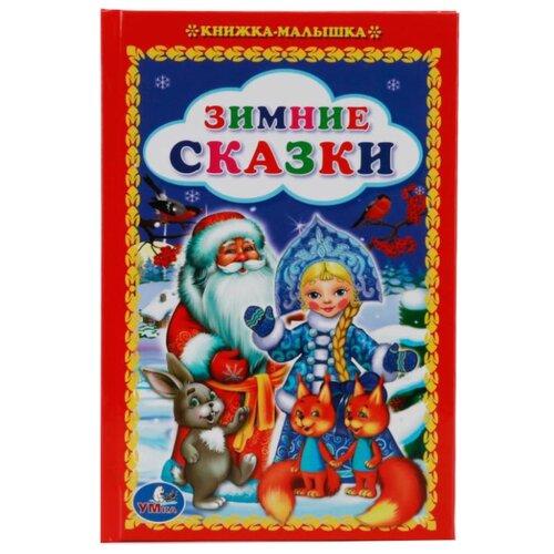 Купить Зимние сказки, Умка, Детская художественная литература