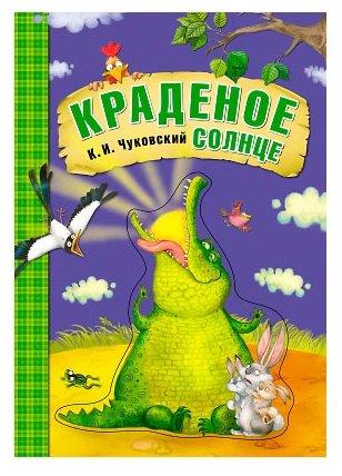 Мозаика kids Краденое солнце (Любимые сказки К. И. Чуковского), книга на картоне с объемной фигурной вставкой на обложке