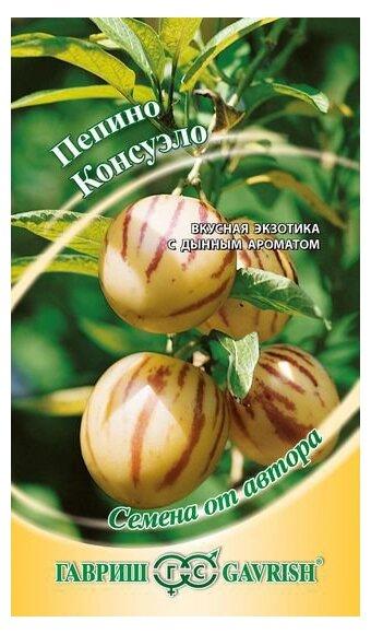 Семена Гавриш Пепино Консуэло, 5 шт. Семена от автора