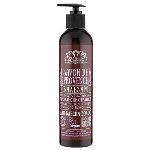 Planeta Organica бальзам Savon De Provence для блеска волос, 400 мл savon de cleopatra бальзам
