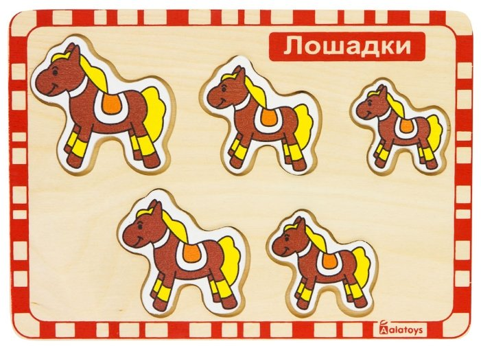 Рамка-вкладыш Alatoys Лошадки (ПЗЛ1501), 5 дет.
