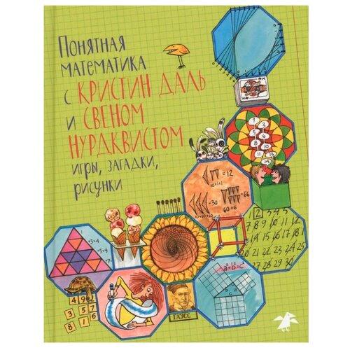 Даль К. Понятная математика с Кристин Даль и Свеном Нурдквистом егор исаев даль памяти