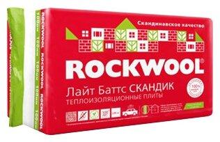 Каменная вата Rockwool 800x600х50мм 12 шт