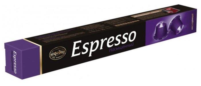 Купить Кофе в капсулах Московская кофейня на паяхъ Espresso Насыщенный, 10 капс. по низкой цене с доставкой из Яндекс.Маркета