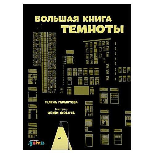 Купить Гараштова Г. Большая книга темноты , Альпина Паблишер, Познавательная литература