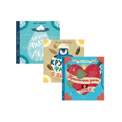 Купить Шёберг Л. Факты. Комплект из 3-х книг , Самокат, Познавательная литература