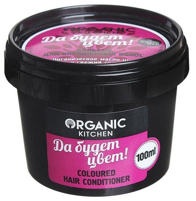 Твердый шампунь Organic Shop Organic Kitchen шампунь твердый для окрашенных волос Да будет цвет!, 100 мл