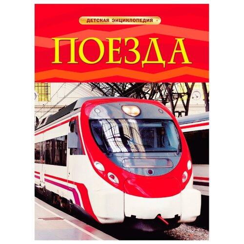 Купить Тернбулл С. Детская энциклопедия. Поезда , РОСМЭН, Познавательная литература
