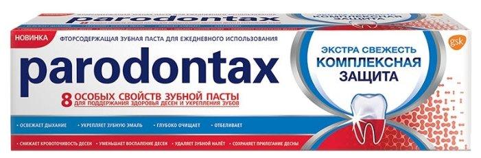 Зубная паста Parodontax Комплексная защита экстра свежесть, 75 мл