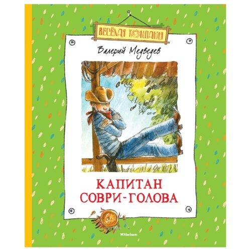 Купить Медведев В. Веселая компания. Капитан Соври-Голова , Machaon, Детская художественная литература
