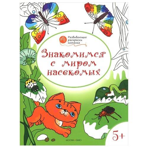 Купить Вако Оранжевый котенок. Знакомимся с миром насекомых: развивающие раскраски для детей 5–6 лет, Раскраски
