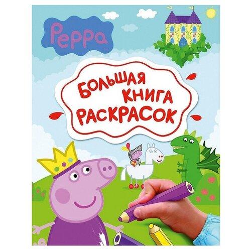 РОСМЭН Свинка Пеппа. Большая книга раскрасок цена 2017