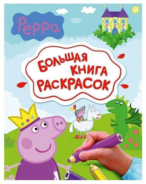 РОСМЭН Свинка Пеппа. Большая книга раскрасок