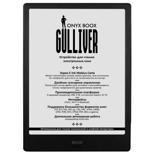 Электронная книга ONYX BOOX Gulliver черный