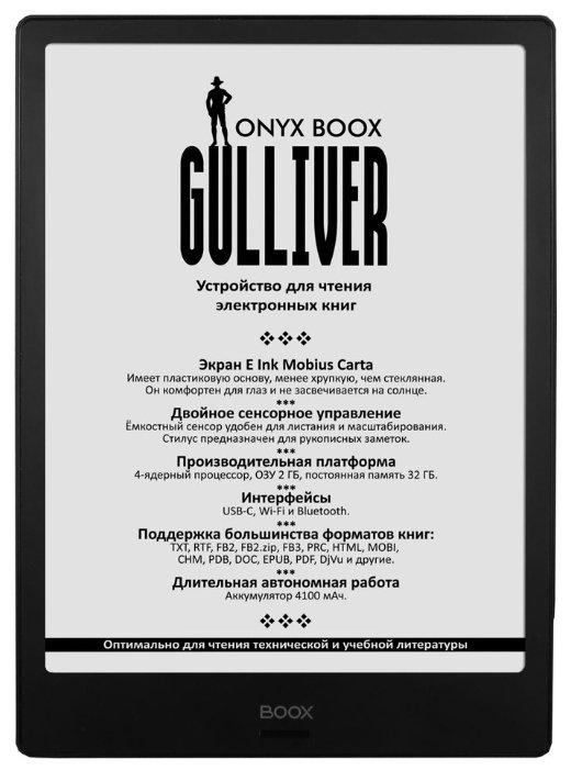 ONYX Электронная книга ONYX BOOX Gulliver