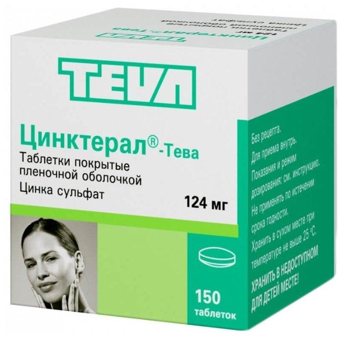 Цинктерал-Тева таб. п/о плен. 124мг №150