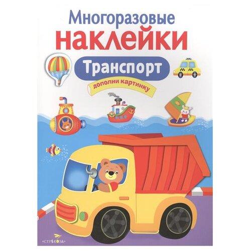 Книжка с наклейками Многоразовые наклейки. Транспорт книжка с наклейками многоразовые наклейки машины на стройке