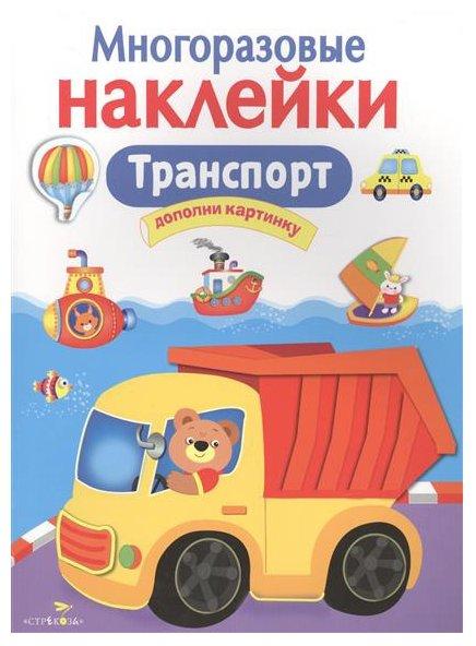 "Книжка с наклейками ""Многоразовые наклейки. Транспорт"""