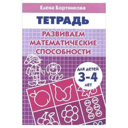Купить Бортникова Е. Ф. Рабочая тетрадь для детей 3-4 лет. Развиваем математические способности , Литур, Учебные пособия