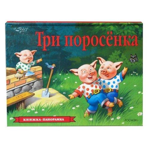 Купить Три поросенка. Книжка-панорамка, РОСМЭН, Детская художественная литература