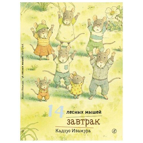 Купить Ивамура Кадзуо 14 лесных мышей. Завтрак , Самокат, Детская художественная литература