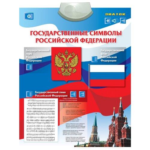 Электронный плакат Знаток Государственные символы Российской Федерации PL-07-GS электронный плакат знаток электронный плакат веселый зоопарк pl 06