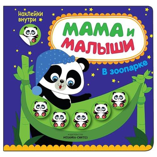Купить Книжка с наклейками Мама и малыши. В зоопарке , Мозаика-Синтез, Книжки с наклейками