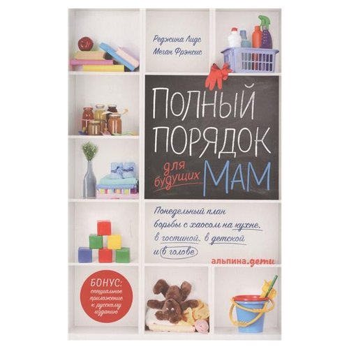 Лидс Р. Полный порядок для будущих мам: Понедельный план борьбы с хаосом на кухне, в гостиной, в детской и в голове тарифный план