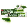Зубная паста Лесной бальзам Природная свежесть