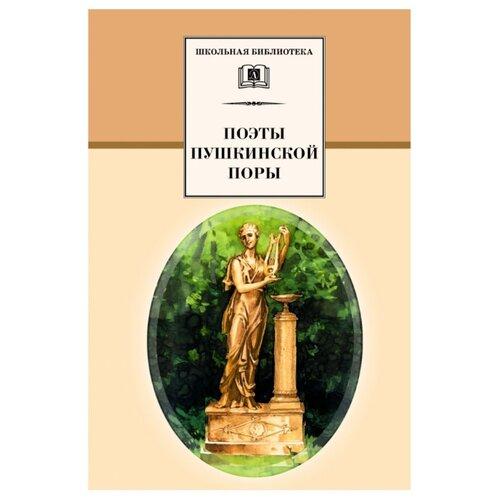 Поэты пушкинской поры цена 2017