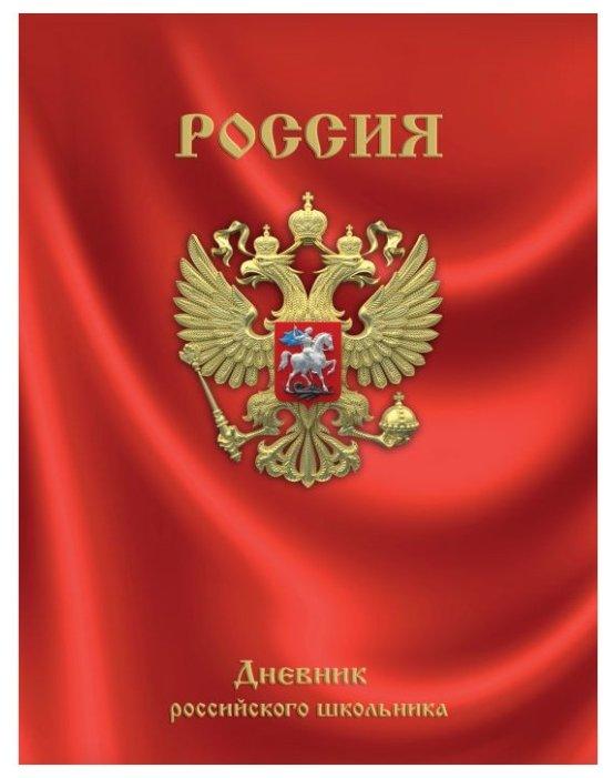Феникс Дневник российского школьника