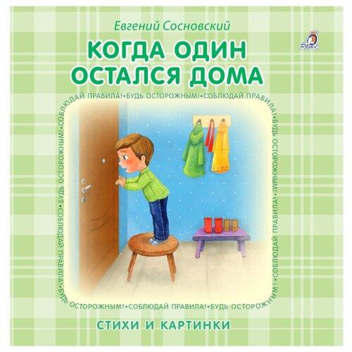 Купить Сосновский Е. Когда один остался дома , Робинс, Книги для малышей