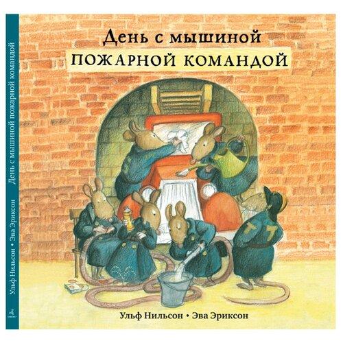 Купить Нильсон У. День с мышиной пожарной командой , Самокат, Детская художественная литература