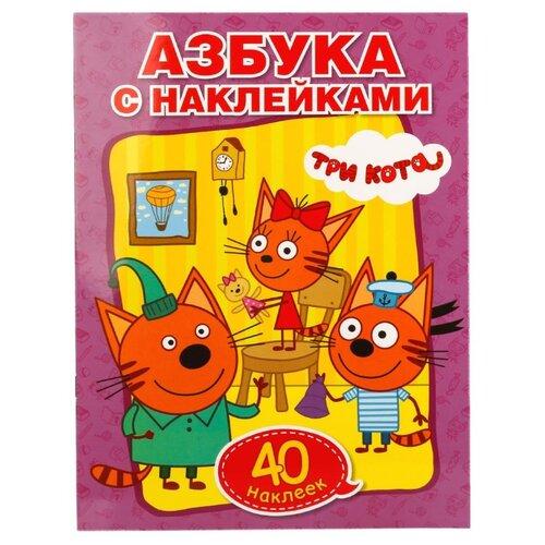 Купить Три кота. Азбука с наклейками, Умка, Учебные пособия