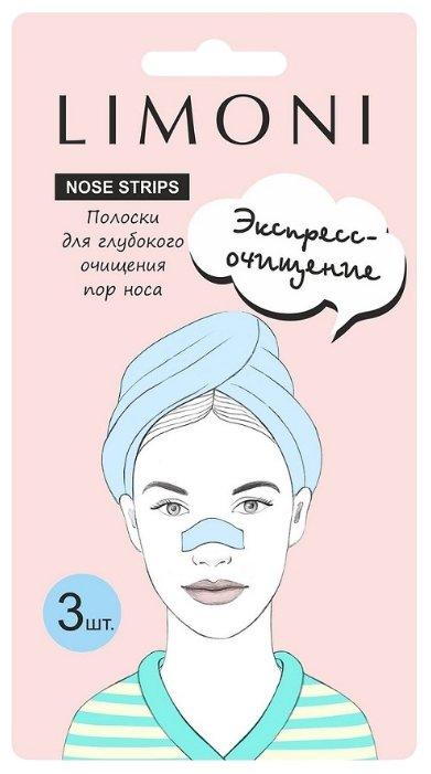 Limoni полоски для глубокого очищения пор носа