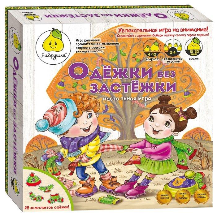 Настольная игра ЯиГрушка Одёжки без застёжки — купить по выгодной цене на Яндекс.Маркете