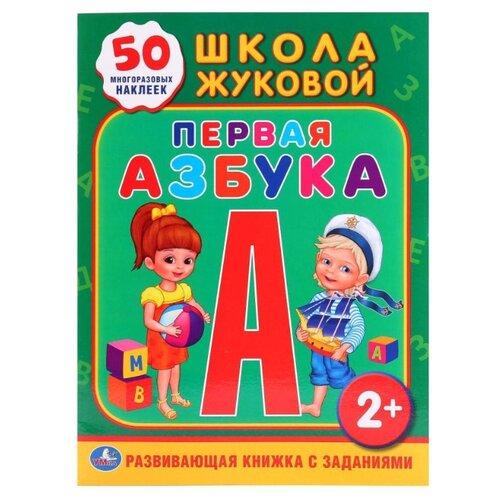 Купить Школа Жуковой. Развивающая книжка с заданиями. Первая азбука, Умка, Учебные пособия