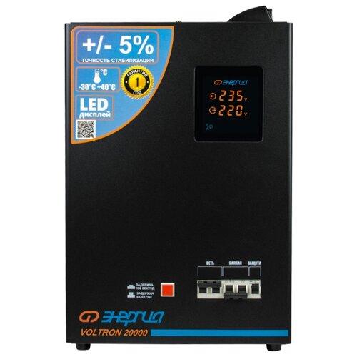 Фото - Стабилизатор напряжения однофазный Энергия Voltron 20000 (5%) стабилизатор напряжения однофазный энергия classic 7500 5 25 квт