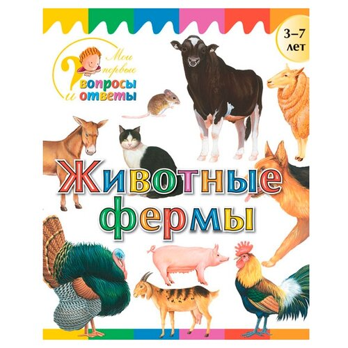 Купить Орехов А.А. Мои первые вопросы и ответы. Животные фермы , Вако, Познавательная литература