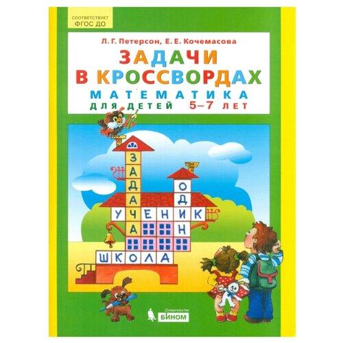 Купить Петерсон Л.Г. Задачи в кроссвордах. Математика для детей 5–7 лет , Бином. Лаборатория знаний, Учебные пособия