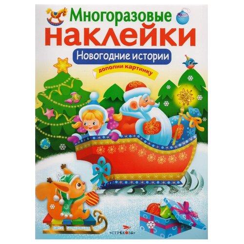 Книжка с наклейками Многоразовые наклейки. Новогодние истории книжка с наклейками многоразовые наклейки машины на стройке