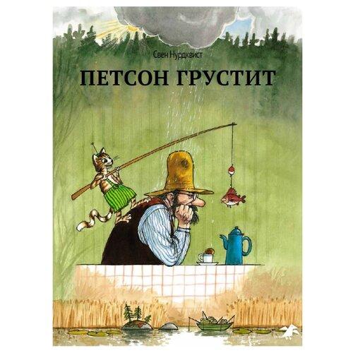 Купить Нурдквист С. Петсон и Финдус. Петсон грустит , Белая ворона, Детская художественная литература