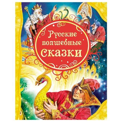 Купить Все лучшие сказки. Русские волшебные сказки, РОСМЭН, Детская художественная литература