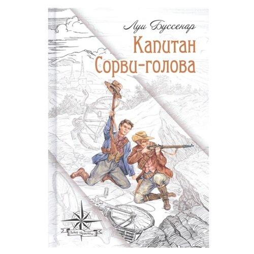 Купить Буссенар Л. Капитан Сорви-голова , ЭНАС, Детская художественная литература
