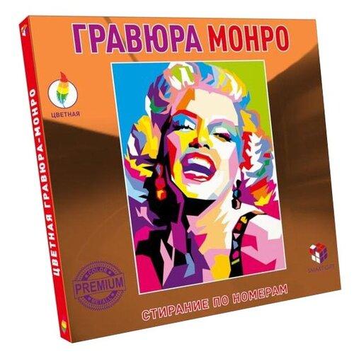 Купить Гравюра Smart Gift Монро (978-590607-9-749) цветная основа, Гравюры