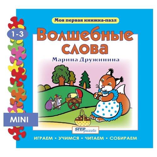 Купить Step puzzle Книжка-игрушка Моя первая книжка-пазл. Волшебные слова, Книжки-игрушки